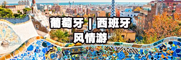 西班牙葡萄牙.jpg