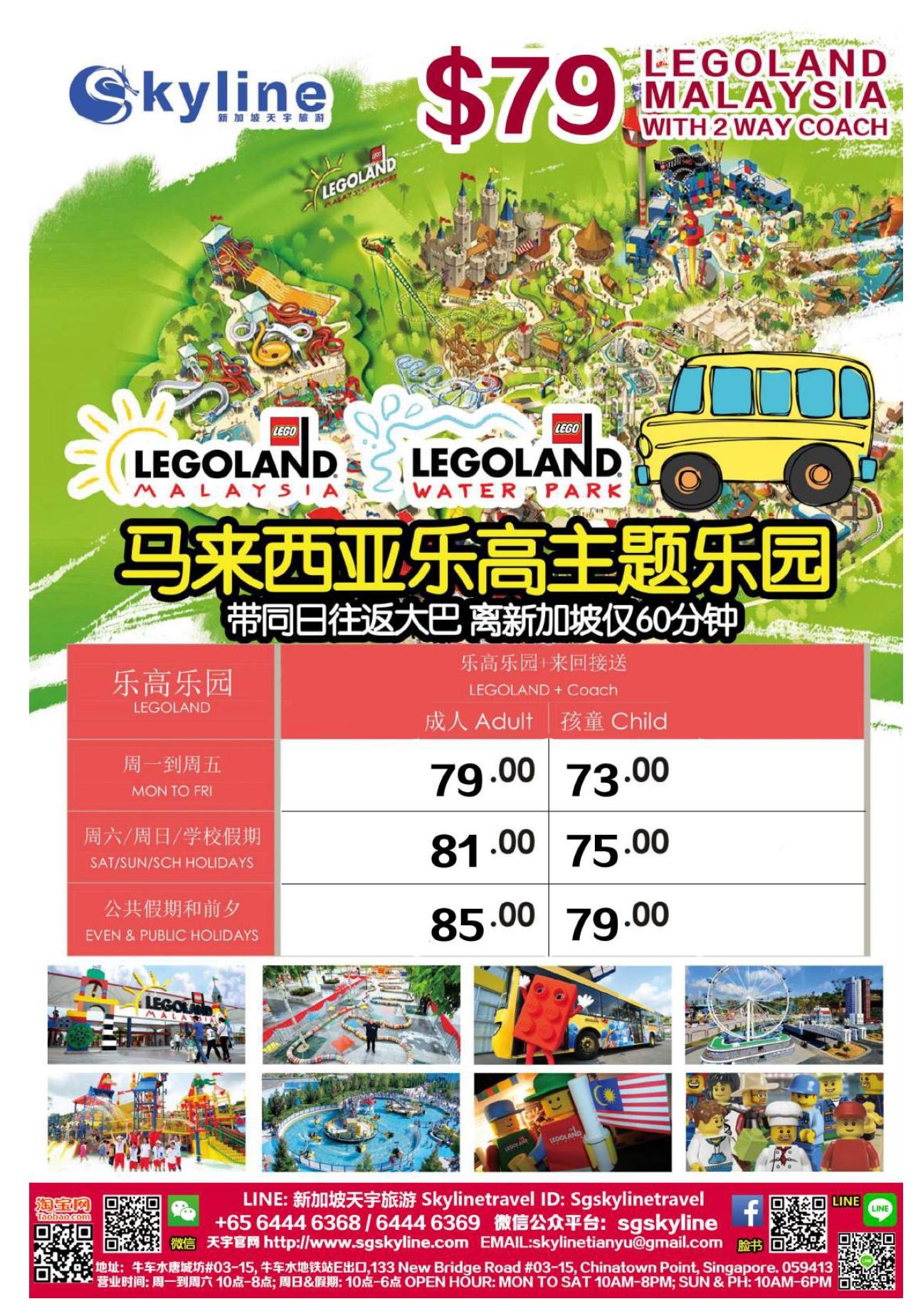 Legolandpackagenew.jpg