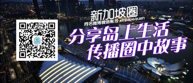 新加坡圈海报_yewei.jpg