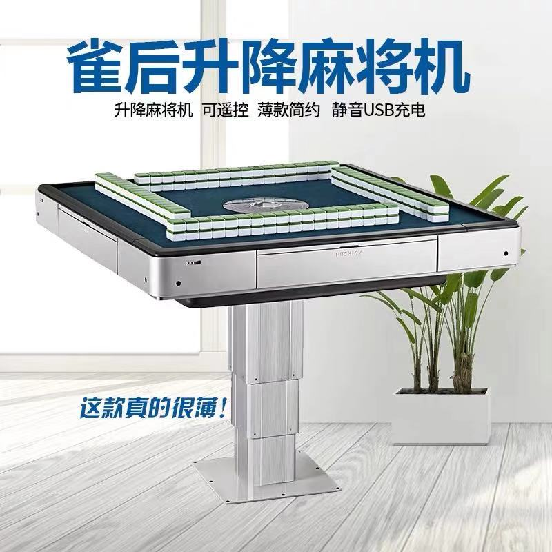 全新超薄电动麻将桌 遥控可升降