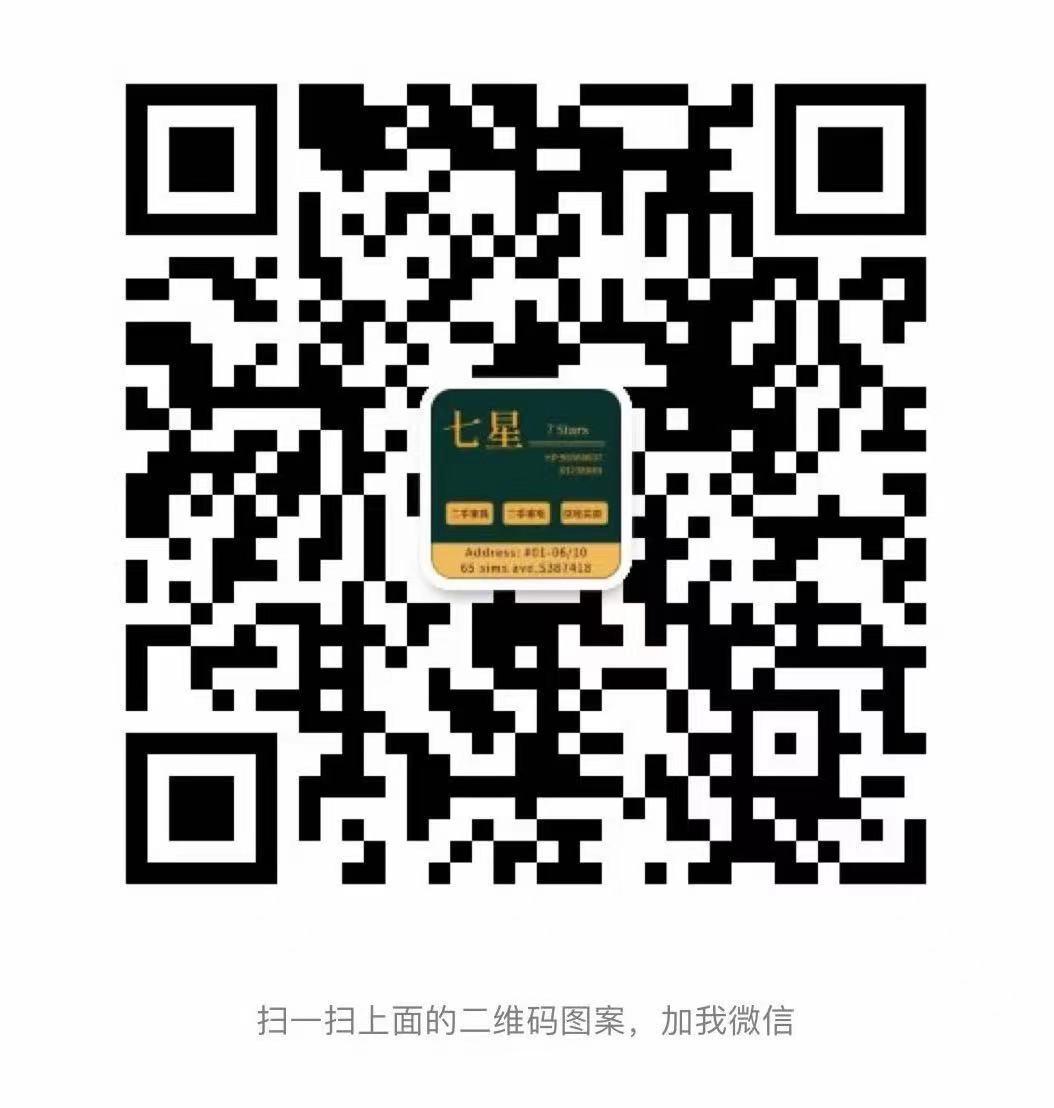7星客服微信 (4).jpg