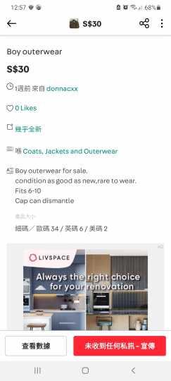 便宜卖男孩外套$30