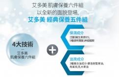 韩国优质保养品 - 经典保养五件组❤(适合普通、轻熟、成熟肌肤)