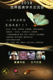 2018马来西亚一分钟去眼袋技术项目服务!