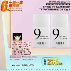 九矿元CC霜