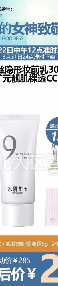 隐形妆前乳+九矿元CC霜
