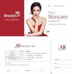 法国连锁品牌Beauty UP皮肤管理新加坡店试营业优惠中