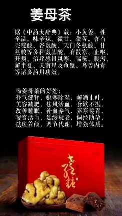 九吉公姜母茶