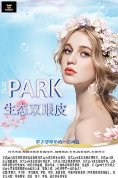 2018最火爆的日式park生态双眼皮项目预约中