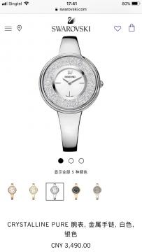 施华洛世奇手表