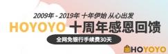 HOYOYO日本代購10周年優惠~