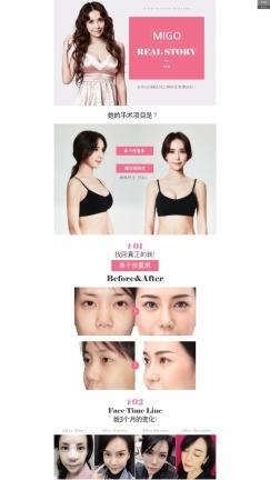 韩国MIGO整形外科隆胸技术怎么样?