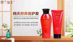 Princess Molan taomi shui sheathed box (Shampoo set) 墨兰公主洗发护发套装