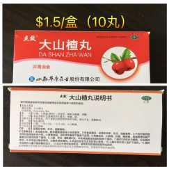 大山楂丸 $1.5/盒(10丸)