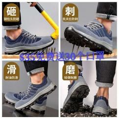 工厂价!!时尚安全鞋/买任意一双鞋-送30只3层熔喷布口罩,免费送货!!!