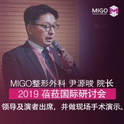 韩国MIGO整形外科医院隆胸专门医师