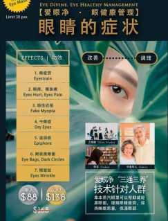 《爱眼净》三通三养 头、颈肩、眼睛 一个价格三个项目 2人同行 一人免费 欢迎私信咨询