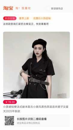 女装 潮流 服饰