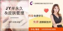 深圳教的最好的皮肤管理培训学校