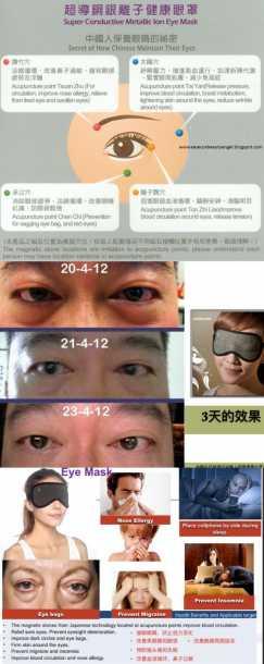 超導离子眼罩