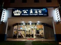 中国人开的理发店【公主造型】阿欲尼地铁对面芽龙25巷A