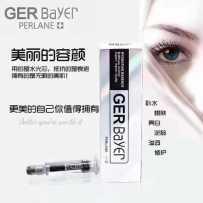 Gerbayer 涂抹式玻尿酸水光芯