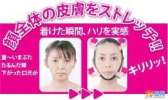 风靡日本3D瘦脸面罩