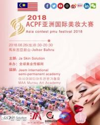 2018ACPF亚洲美妆大赛招募优秀的化妆师参加大赛