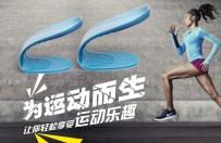 运动鞋垫男减震吸汗防臭加厚透气舒适软篮球气垫硅胶 $10 次日準時貨到付款