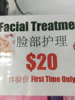 洗脸体验价$20