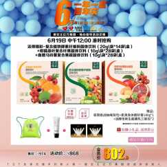 酵素纤维粉+柑橘桑叶纤果+血橙马铃薯果蔬