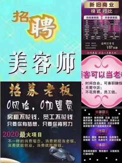 新加坡招聘美容美体师及学徒,月薪3000-10000