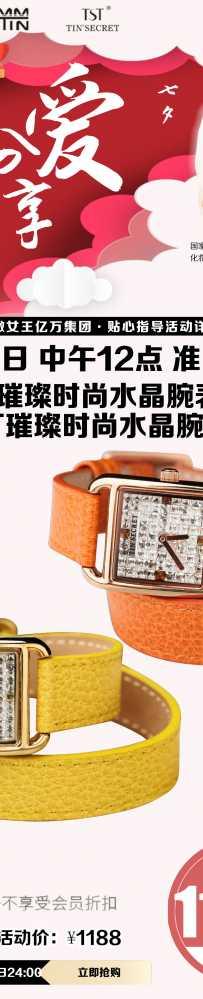时尚水晶腕表