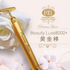 Beauty Luxe8000+ 黃金棒,最畅销的美容圣品。。