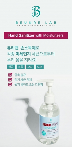 韩国BEUNRELAB免洗消毒液 现货直发