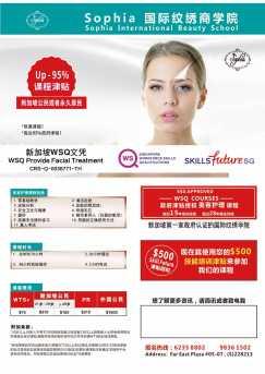 新加坡WSQ文凭美容课程火爆招生中!