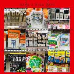 代购日本手表化妆品面膜各类日本用品