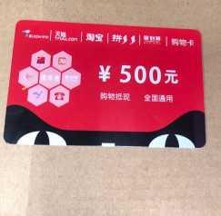 热!淘宝天猫购物折扣卡!