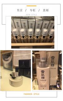 日系化妆品代购(东京专柜直邮)
