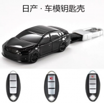 Nissan 汽车模型钥匙壳