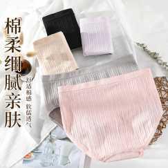 日式新款无缝无痕艾草抗菌纯棉中腰提臀三角裤
