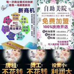 新加坡招聘创业美容师,薪金3000-8000