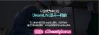 赴韩整形)韩国DreamLINE医院中文网站开业优惠活动