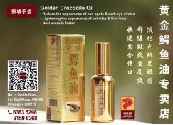 黄金鳄鱼油-—一支神奇的油,新加坡制造,官方授权!