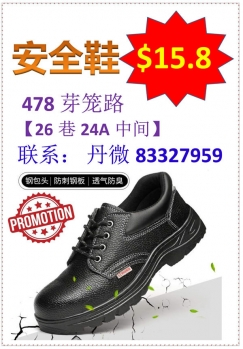 ❤️❤️ 正规安全鞋,低价倾销$15.8