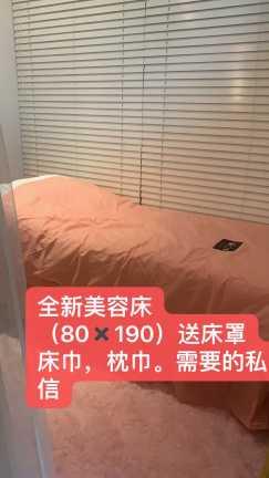 全新美容床卖