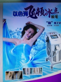 最新技术冰点E光专业脱毛28元起 嫩肤 祛斑  永久脱毛 不反弹