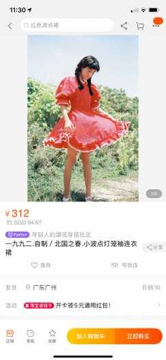 一九九二 自制 复古连衣裙