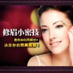教你如何用眉型决定你的完美面容! 免费噢!