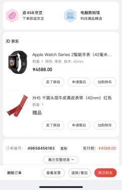 apple watch2 原价4600 现低价出售